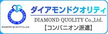 ダイアモンドクオリティ